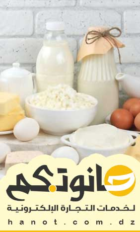 البيض، الحليب ومشتقاته